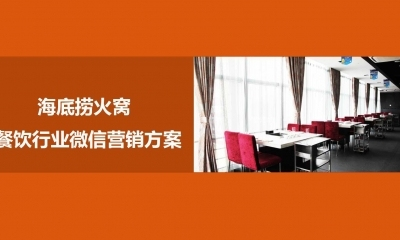 餐饮行业-海底捞微来往微信营销餐饮推广方案
