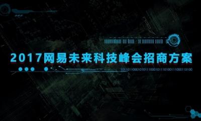 互联网媒体平台【网易科技】网易未来科技峰会招商合作营销策划方案