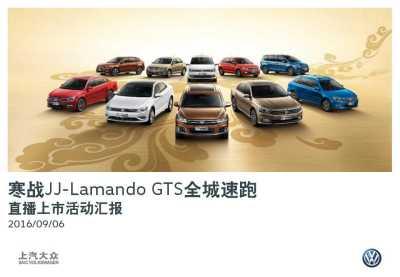 汽车行业品牌-凌渡GTS上市直播活动Digital传播营销策划方案