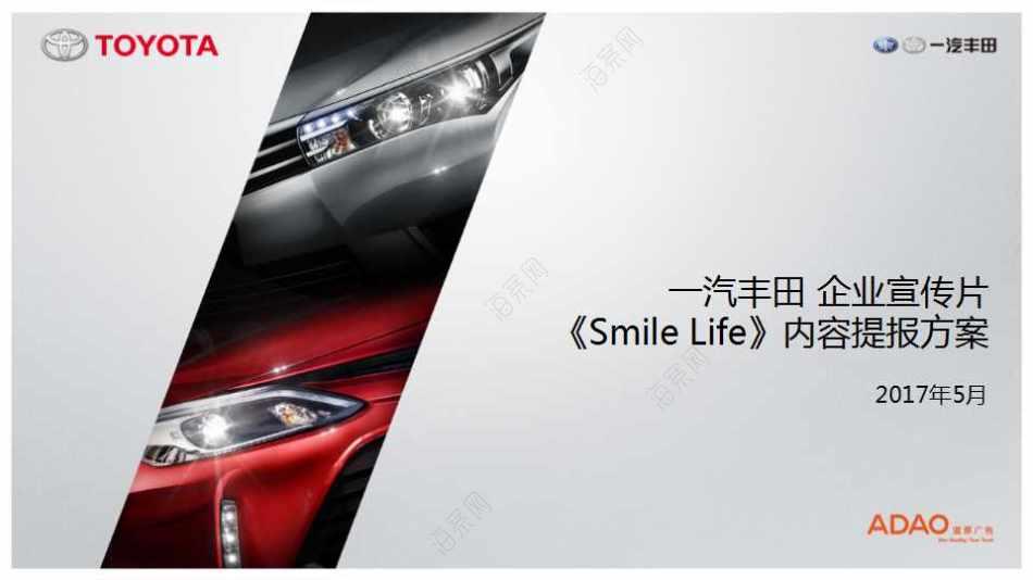 公司宣传片策划方案_汽车行业品牌-一汽丰田企业宣传片《Smile Life》 分镜头品牌推广 ...