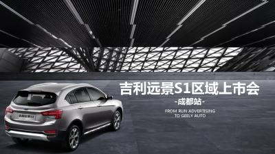汽车品牌-吉利远景S1新车区域上市会活动策划方案