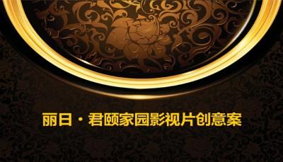 房地产品牌丽日·君颐家园影视宣传片推广策划方案