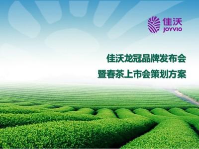 茶叶品牌-佳沃龙冠品牌发布会暨春茶上市会活动策划方案