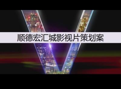 地产品牌顺德宏汇城3分钟创意影视片创意推广策划方案