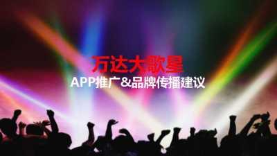 商业KTV行业-万达大歌星APP推广建议营销策划方案