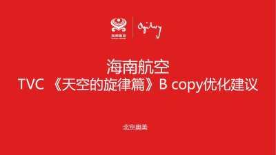 中国四大航空公司之一海南航空 TVC《天空的旋律篇》B copy优化建议营销策划方案