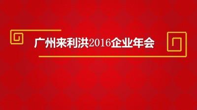 食品企业-广州市来利洪饼业有限公司年会活动策划方案