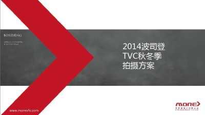 服装品牌-波司登TVC秋冬季 创意拍摄营销策划方案