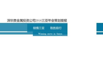 金融行业-深圳贵金属投资公司三亚年会活动策划方案