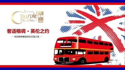 房地产品牌-佳创紫峰邂逅英伦庄园之旅暖场活动策划方案