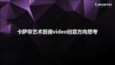 高端家电品牌-卡萨帝艺术厨房video创意方向思考营销策划方案