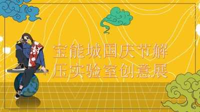 宝能城国庆节解压实验室创意展活动策划方案