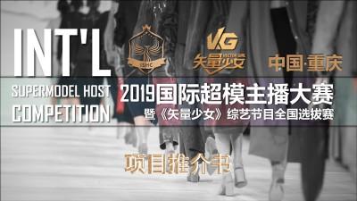 国际超模主播大赛暨《矢量少女》综艺节目全国选拔赛招商整合营销策划方案