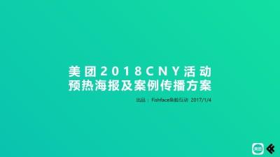 外卖电商平台-美团CNY活动预热传播策划方案