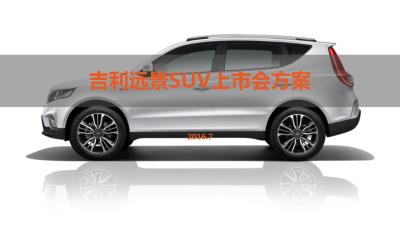 汽车品牌-吉利远景SUV上市会活动策划方案