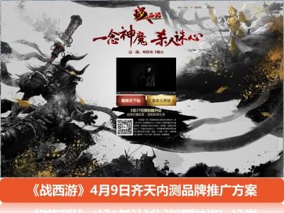 互联网游戏-《战西游》齐天内测品牌推广方案
