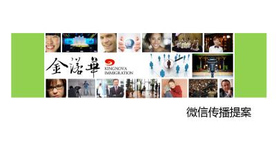 知名移民企业行业金诺华微信建议推广方案