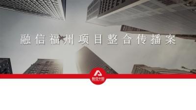 地产知名品牌-深圳道里融信澜天住宅项目整合传播品牌推广方案(附件重新传)