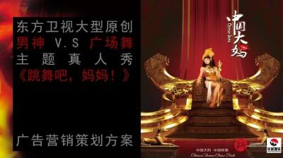东方卫视大型主题真人秀-《跳舞吧,妈妈!》(没附件)