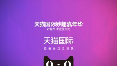 电子商务品牌-天猫国际妙趣嘉年华活动策划方案