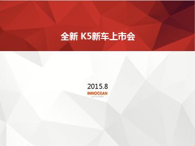 汽车品牌-东风悦达起亚全新K5新车上市会活动策划方案