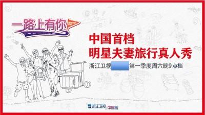 浙江卫视综艺节目一路上有你招商策划合作方案
