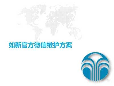 互联网社交平台-如新官方微信公众号维护营销推广方案