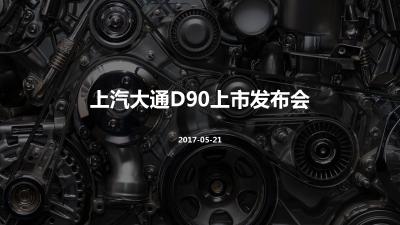 汽车品牌-上汽大通MAXUSD90上市发布会活动策划方案