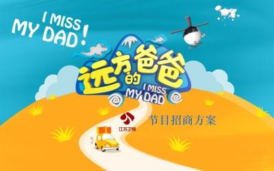 一季度周三江苏卫视《远方的爸爸》节目招商推广方案
