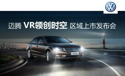 汽车品牌-迈腾VR领创时空区域上市发布会活动策划方案