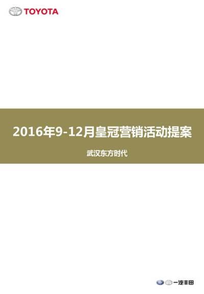 汽车品牌-丰田皇冠季度营销活动推广方案