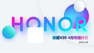 智能手机品牌-荣耀V20与英雄联盟合作传播营销策划方案