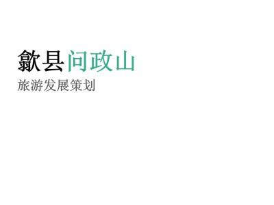 旅游景区-安徽省歙县问政山旅游发展项目品牌传播策划方案