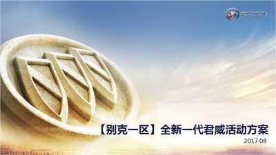 汽车行业品牌-【别克一区】全新一代君威三大项目活动策划方案