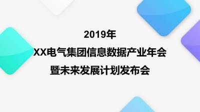 电气品牌-2019年电气集团信息数据产业年会暨未来发展计划发布会活动策划方案