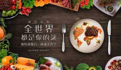 商业广场-奥特莱斯五一环球美食节(全世界都是你的菜主题)活动策划方案