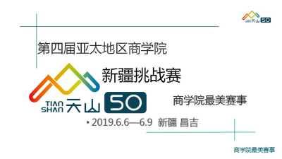 越野跑第四届亚太地区商学院新疆挑战赛活动策划方案