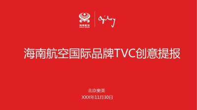 中国四大航空公司之一海南航空品牌TVC营销策划方案