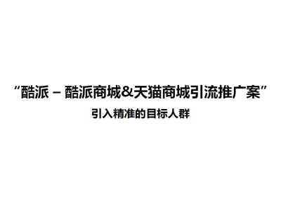 """智能手机行业品牌-""""酷派-酷派商城&天猫商城引流推广案"""
