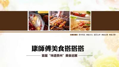 """康师傅美食搭搭首届""""味道贵州""""美食巡展活动策划方案"""