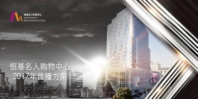 房地产品牌恒基名人购物中心传播全案推广新媒体营销策划方案