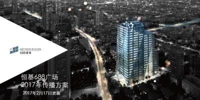 房地产品牌恒基688广场数字传播微信运营涨粉诊断策划方案