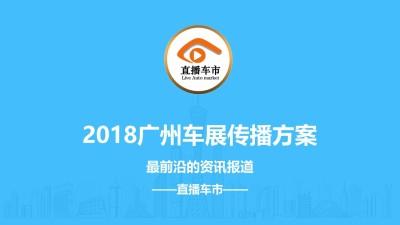 汽车品牌广州车展项目主题传播推广方案