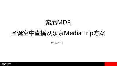 数码品牌索尼MDR-圣诞空中直播及东京Media Trip营销策划方案