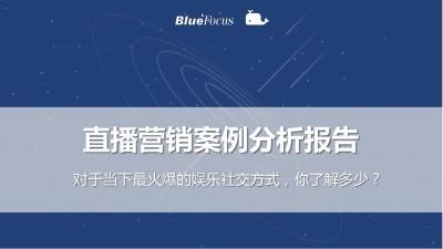 热门行业网络直播分享案列营销策划方案