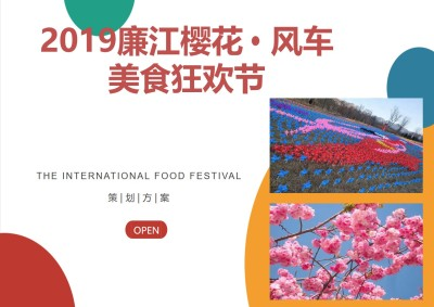 美食主题狂欢节-廉江樱花·风车美食狂欢节活动策划方案