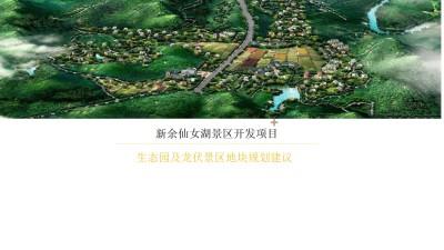 旅游景点-金诚集团新余仙女湖景区开发项目&生态园&龙伏景区地块品牌传播策划方案