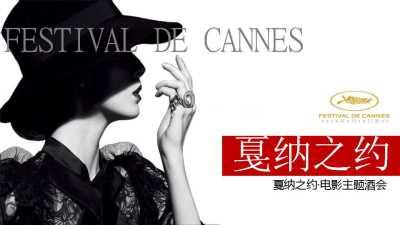 国际电影节-戛纳之约·电影主题酒会活动策划方案
