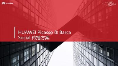 科技手机品牌-华为HUAWEI毕加索Picasso&巴萨Barca Social传播推广方案