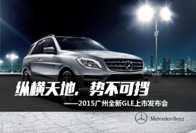德国汽车品牌梅赛德斯-奔驰全新GLE上市发布会活动策划方案